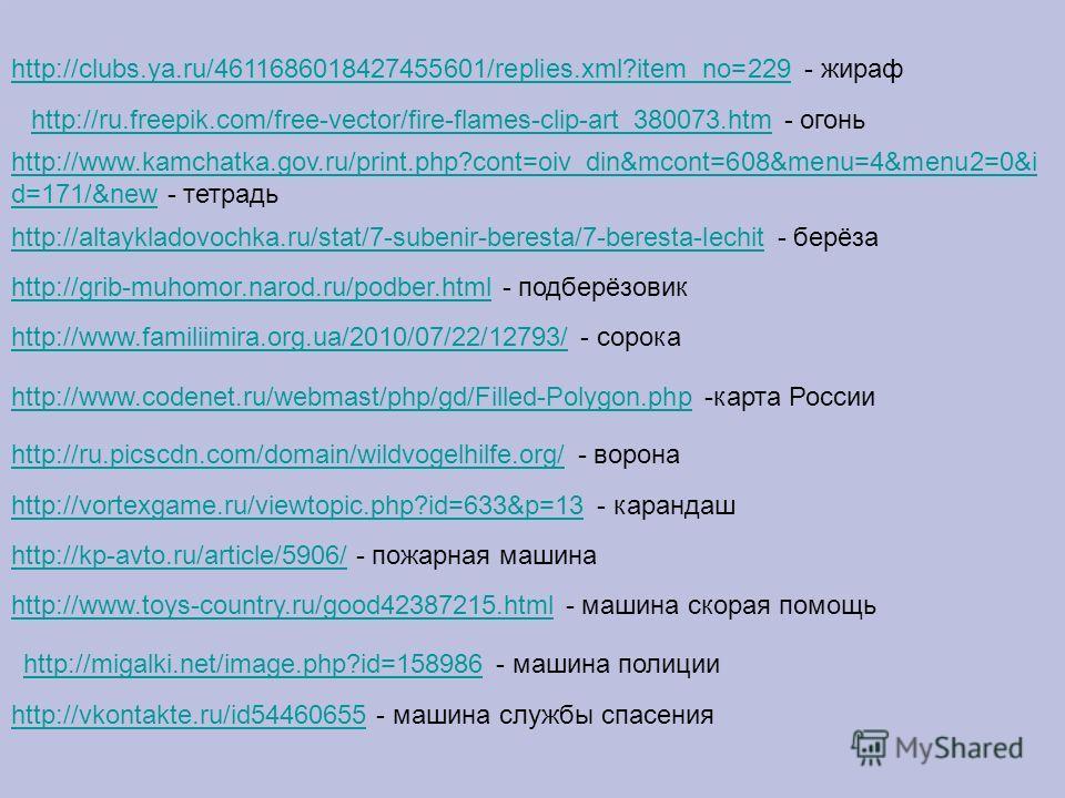 http://clubs.ya.ru/4611686018427455601/replies.xml?item_no=229http://clubs.ya.ru/4611686018427455601/replies.xml?item_no=229 - жираф http://ru.freepik.com/free-vector/fire-flames-clip-art_380073.htmhttp://ru.freepik.com/free-vector/fire-flames-clip-a