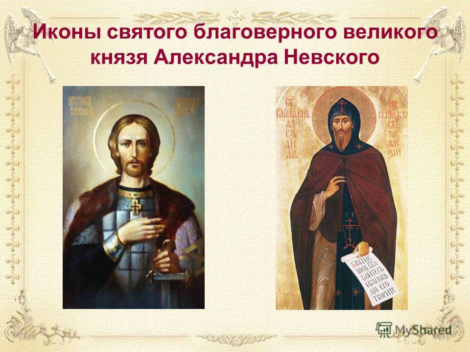 Иконы святого благоверного великого князя Александра Невского