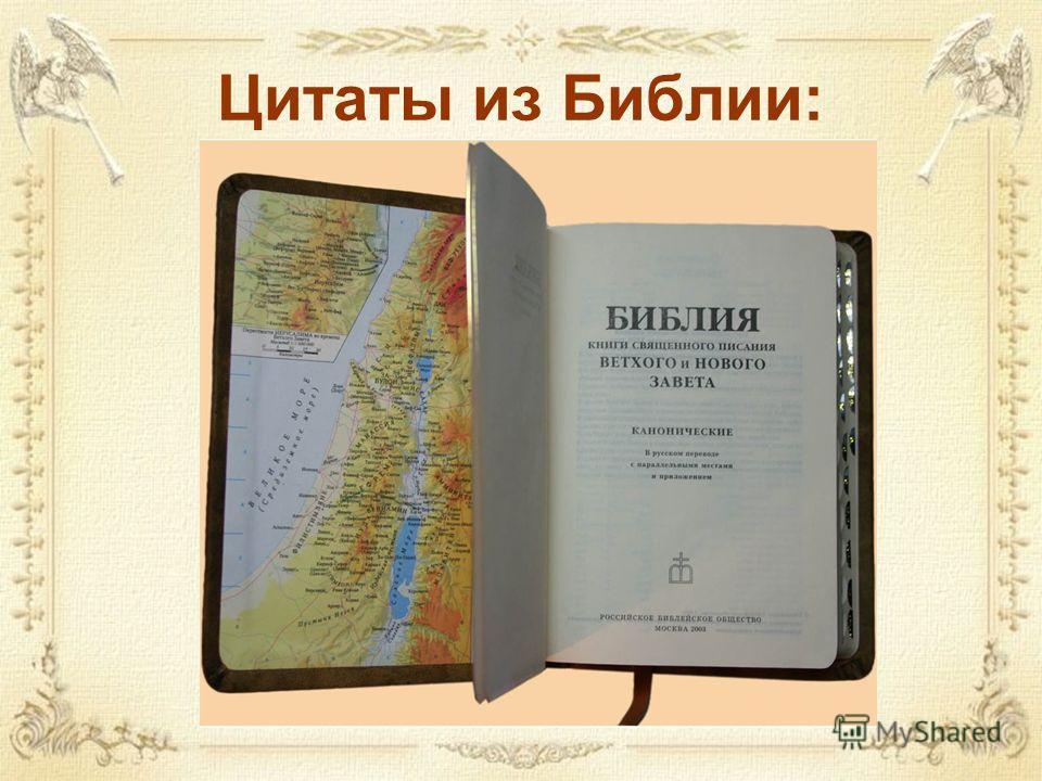 Цитаты из Библии: