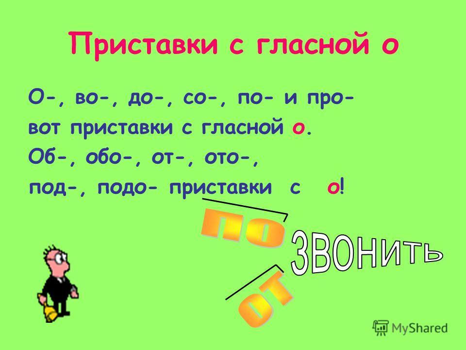 Приставки с гласной о О-, во-, до-, со-, по- и про- вот приставки с гласной о. Об-, обо-, от-, ото-, под-, подо- приставки с о!