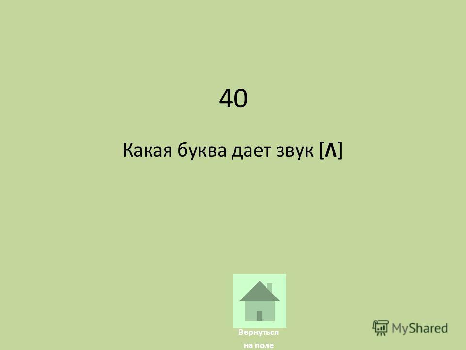 40 Какая буква дает звук [Λ] Вернуться на поле