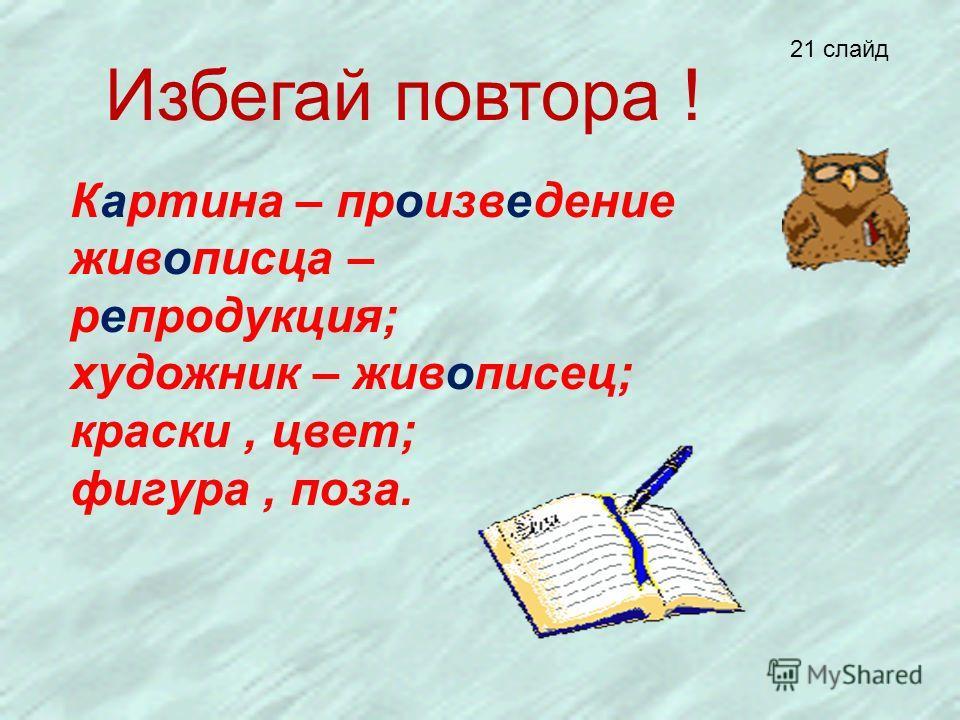 к сочинению-рассказу по картине ...: www.myshared.ru/slide/580441