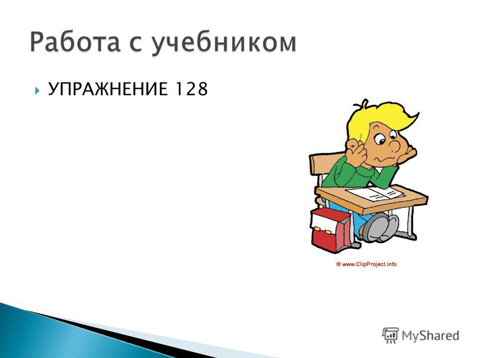 УПРАЖНЕНИЕ 128