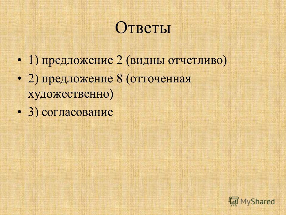 Ответы 1) предложение 2 (видны отчетливо) 2) предложение 8 (отточенная художественно) 3) согласование