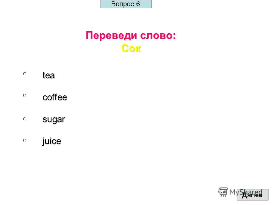 Переведи слово: Сок teacoffeesugarjuice Вопрос 6