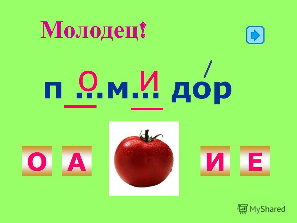 У Егора огород, Там есть редька и горох. Рядом огород Федоры – Там на грядке помидоры. Скороговорки