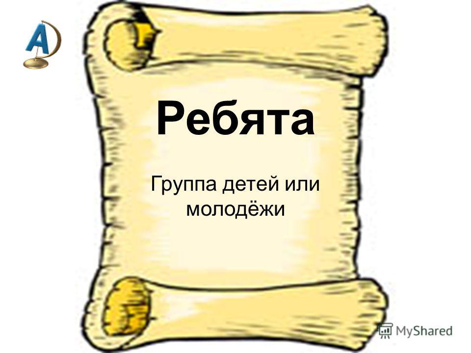 р бята