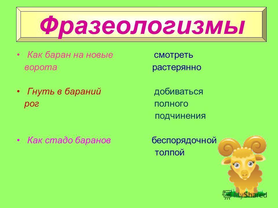 Барашек Баранчик Бараний Баранина Однокоренные слова