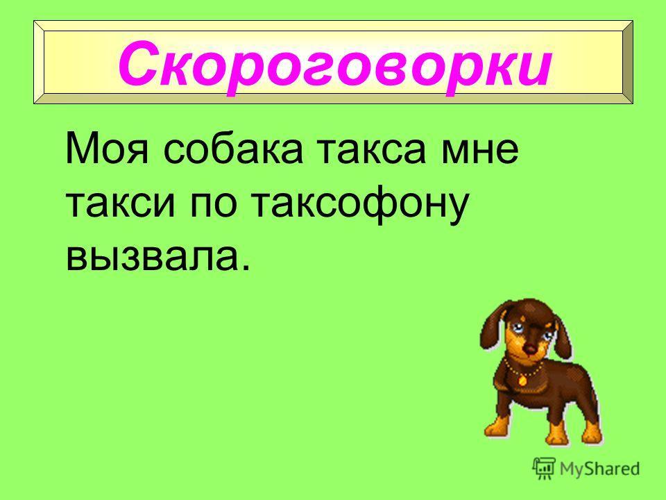 Собака – верный друг человека.Собака – верный друг человека. И собака помнит, кто её кормит. И собака помнит, кто её кормит. Не учи щуку плавать, Не учи щуку плавать, а собаку лаять. а собаку лаять. Пословицы