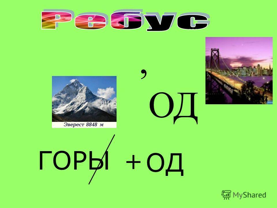 Угадайте: Каждый отгадает, Каждый назовёт Город, что летает, Город, что ползёт. город Орёл город Ужгород