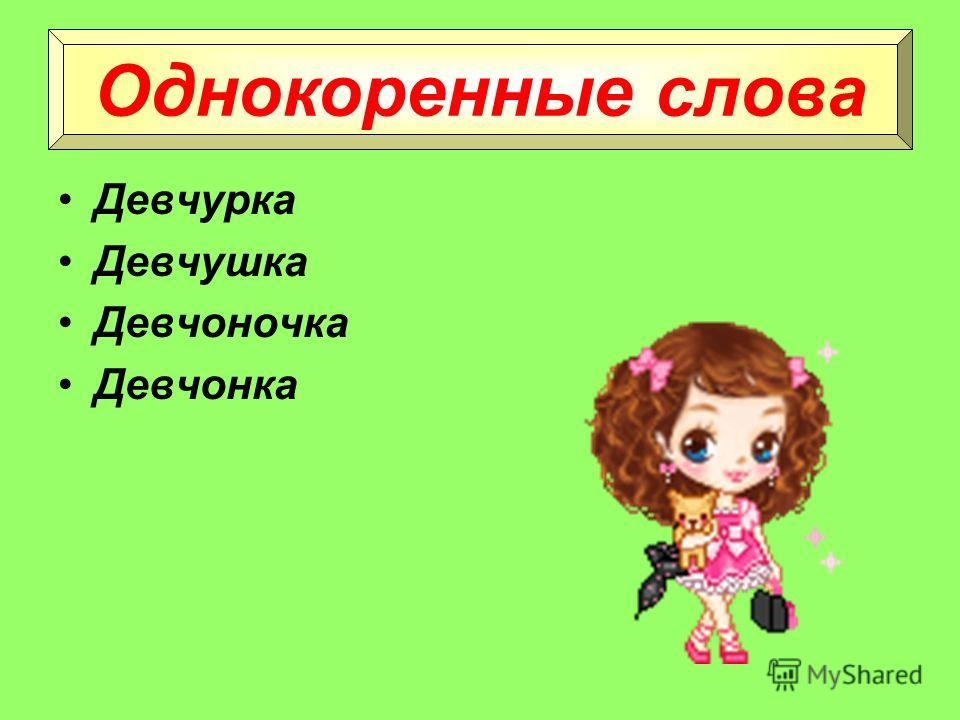 Д Е В О Ч К А [ девачка ] - 7 букв -7 звуков Звуковой анализ