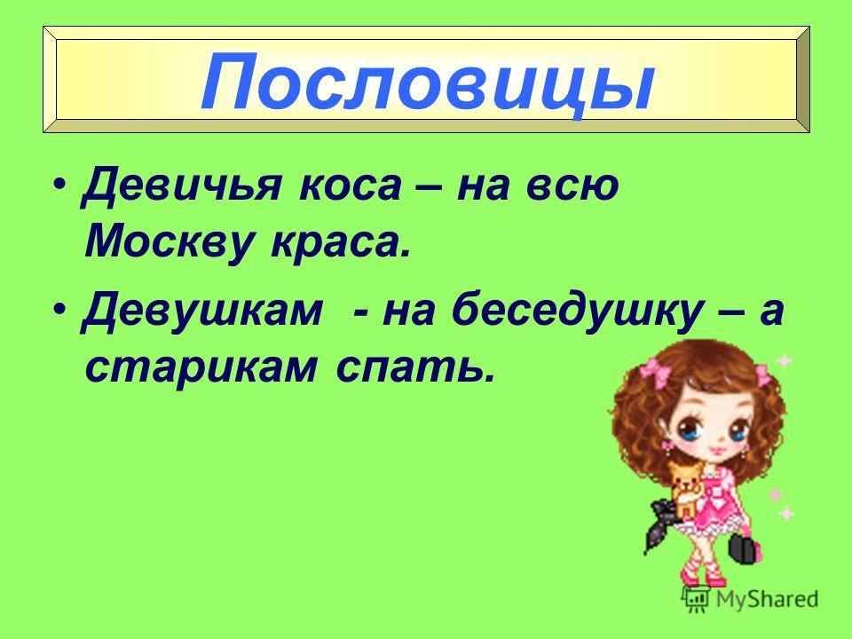 Девчурка Девчушка Девчоночка Девчонка Однокоренные слова