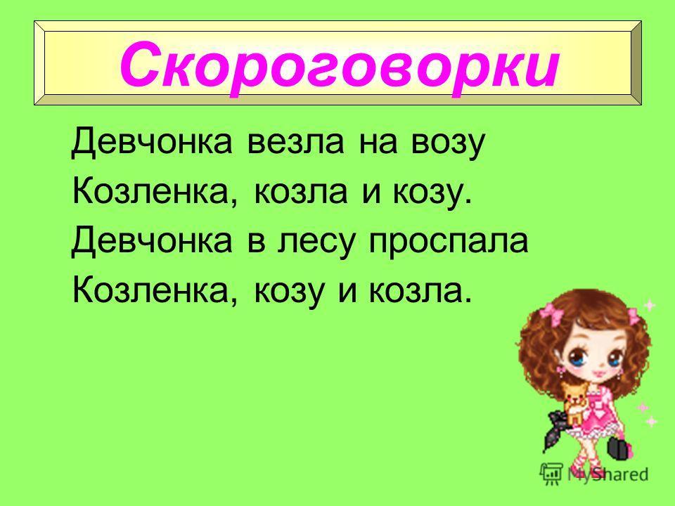 Девичья коса – на всю Москву краса. Девушкам - на беседушку – а старикам спать. Пословицы