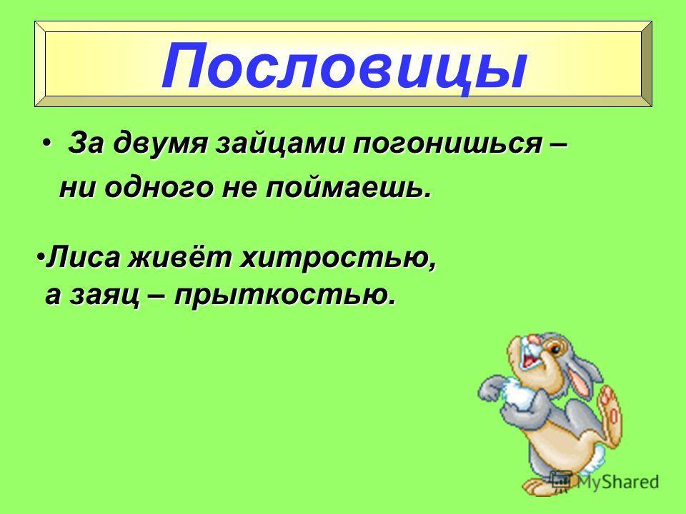 Убить двух зайцев Заячья душа Одновременно выполнить два дела, добиться осуществления двух целей О трусливом, робком человеке. Фразеологизмы
