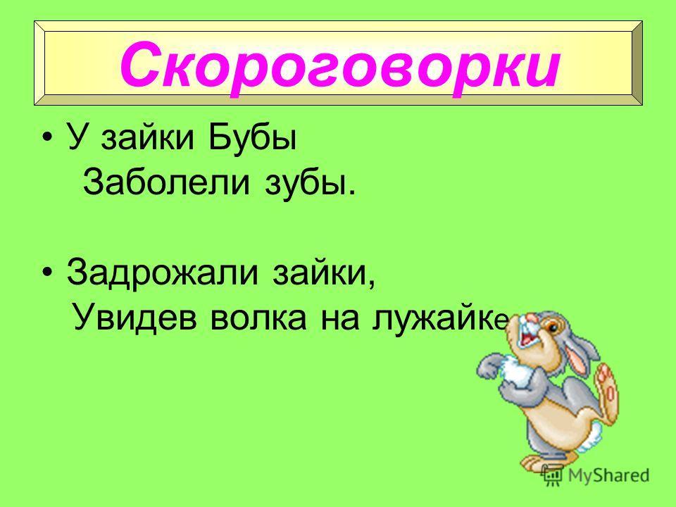 За двумя зайцами погонишься –За двумя зайцами погонишься – ни одного не поймаешь. ни одного не поймаешь. Лиса живёт хитростью,Лиса живёт хитростью, а заяц – прыткостью. а заяц – прыткостью. Пословицы