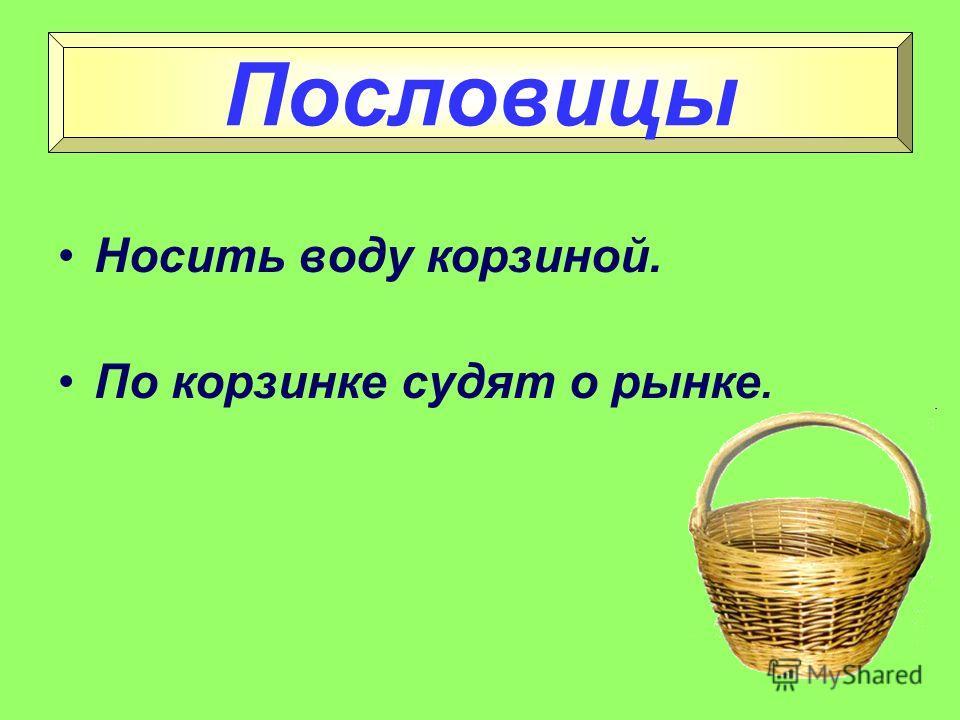 Корзинка Корзиночка Корзинный Плетёнка, плетушка, плетюха Однокоренные слова Синонимы