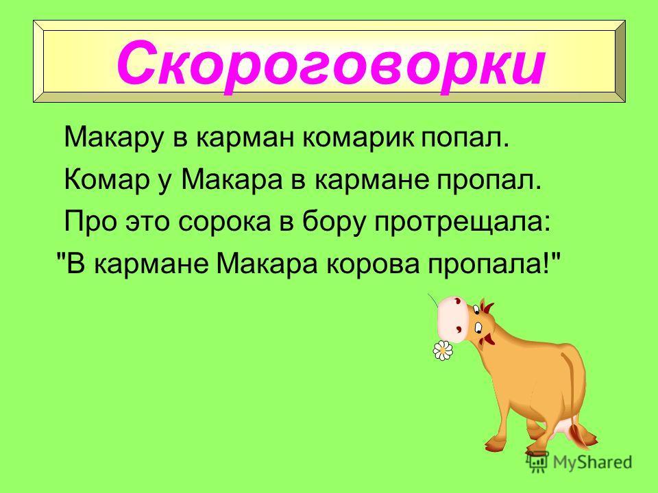 Коровки с поля – и пастуху воля.Коровки с поля – и пастуху воля. Корова во дворе –Корова во дворе – так еда на столе. так еда на столе. Пословицы