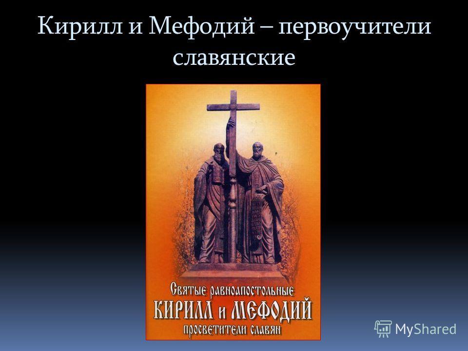 Кирилл и Мефодий – первоучители славянские