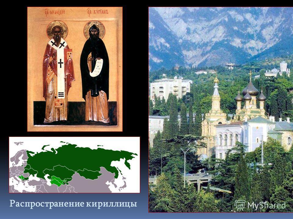 Распространение кириллицы