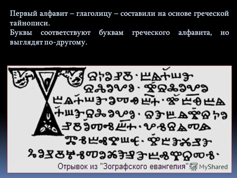 Первый алфавит – глаголицу – составили на основе греческой тайнописи. Буквы соответствуют буквам греческого алфавита, но выглядят по-другому.