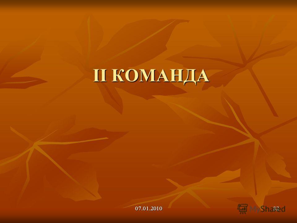 07.01.201032 II КОМАНДА