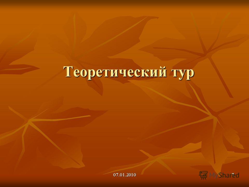 07.01.20107 Теоретический тур