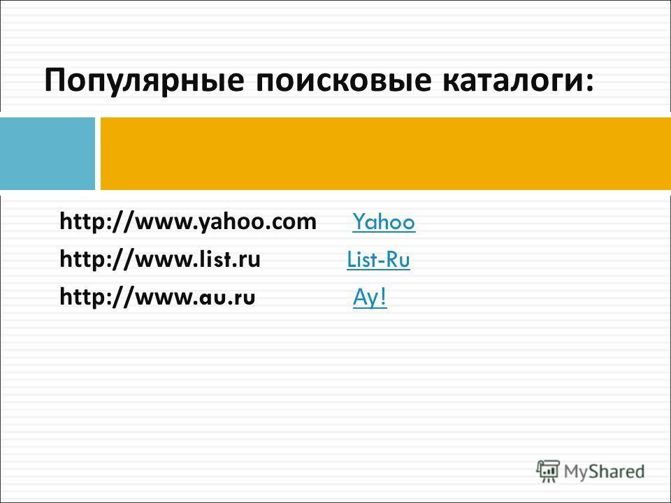 http://www.yahoo.com YahooYahoo http://www.list.ru List-RuList-Ru http://www.au.ru Ау ! Ау ! Популярные поисковые каталоги :