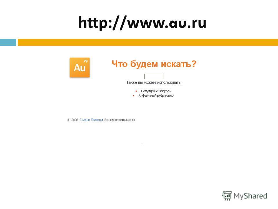 http://www.au.ru