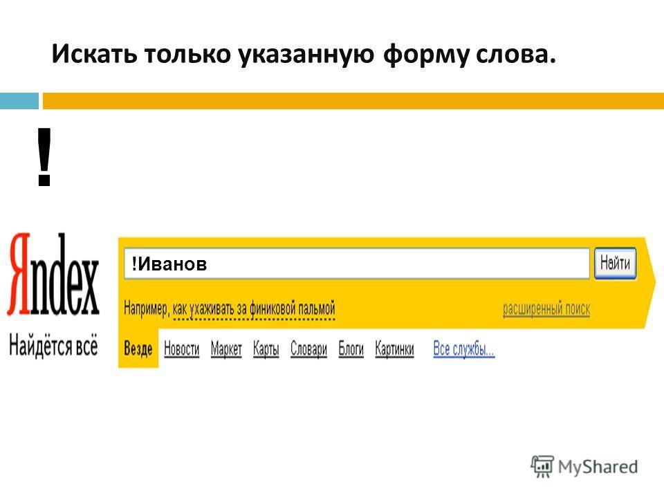 Искать только указанную форму слова. ! !Иванов