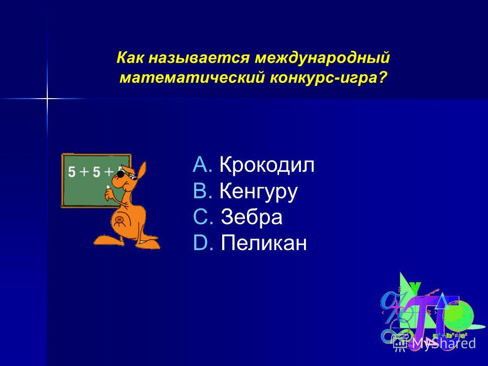 Как называется международный математический конкурс-игра? A. Крокодил B. Кенгуру C. Зебра D. Пеликан