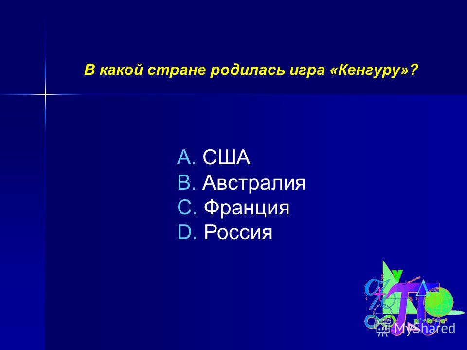 В какой стране родилась игра «Кенгуру»? A. США B. Австралия C. Франция D. Россия