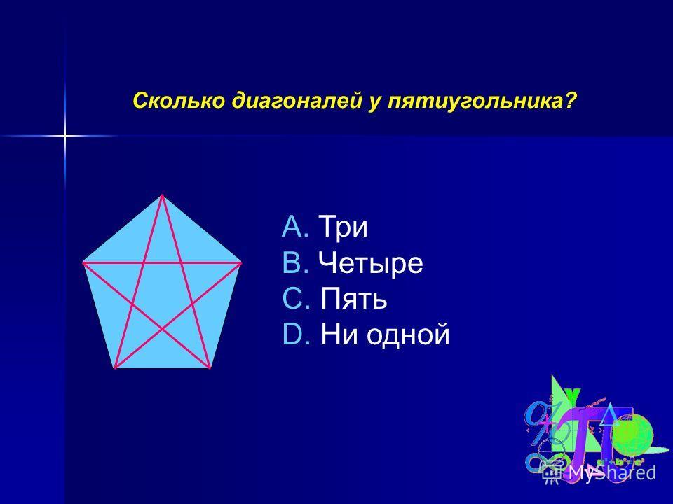 Сколько диагоналей у пятиугольника? A. Три B. Четыре C. Пять D. Ни одной