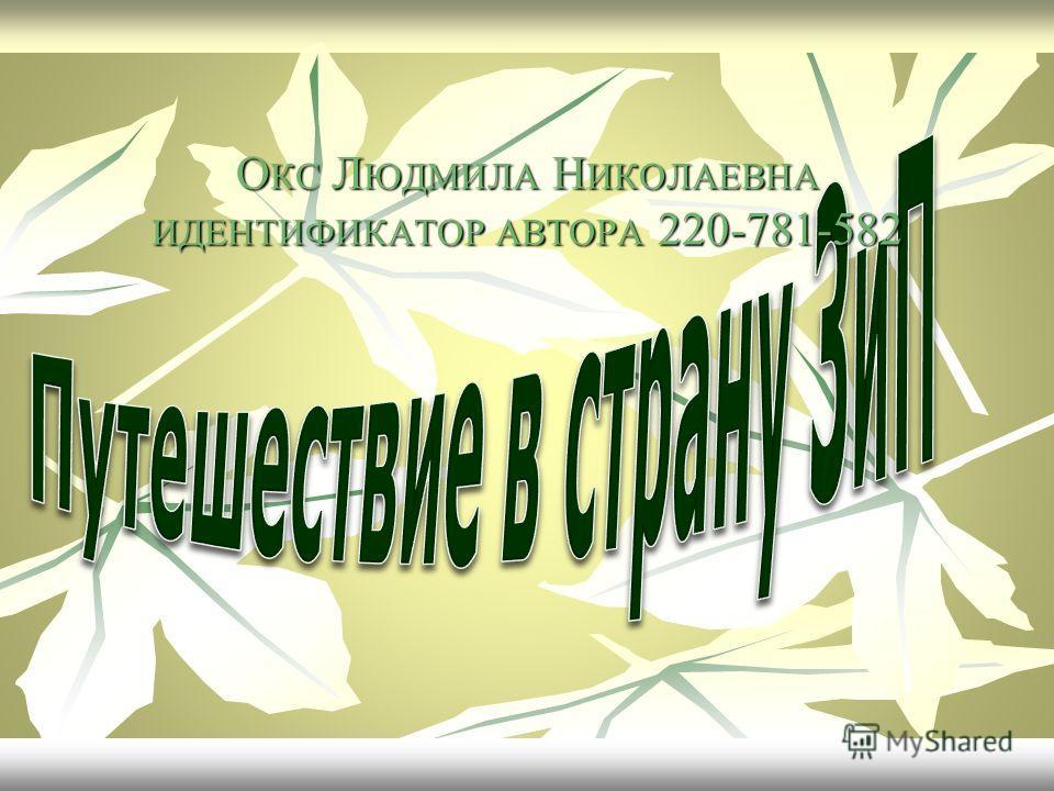 О КС Л ЮДМИЛА Н ИКОЛАЕВНА ИДЕНТИФИКАТОР АВТОРА 220-781-582