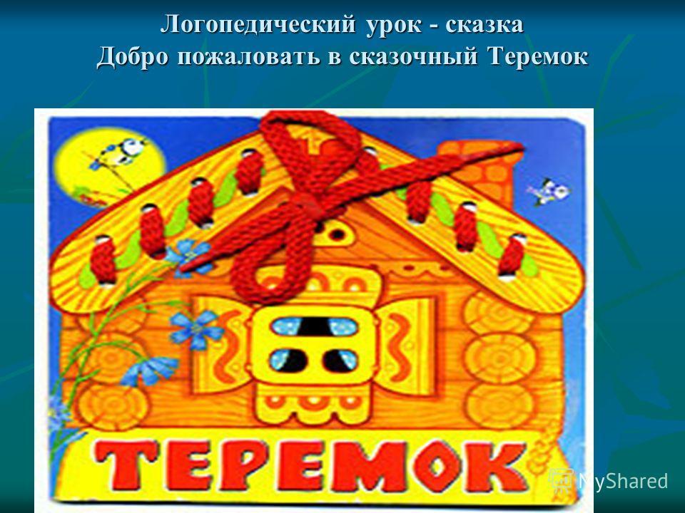 Логопедический урок - сказка Добро пожаловать в сказочный Теремок