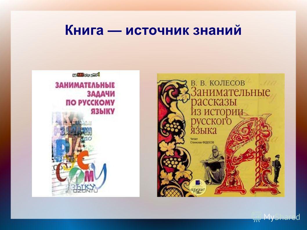 Книга источник знаний