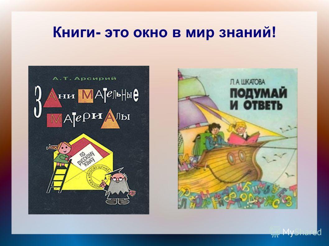 Книги- это окно в мир знаний!