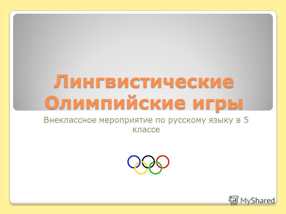 Лингвистические Олимпийские игры Внеклассное мероприятие по русскому языку в 5 классе