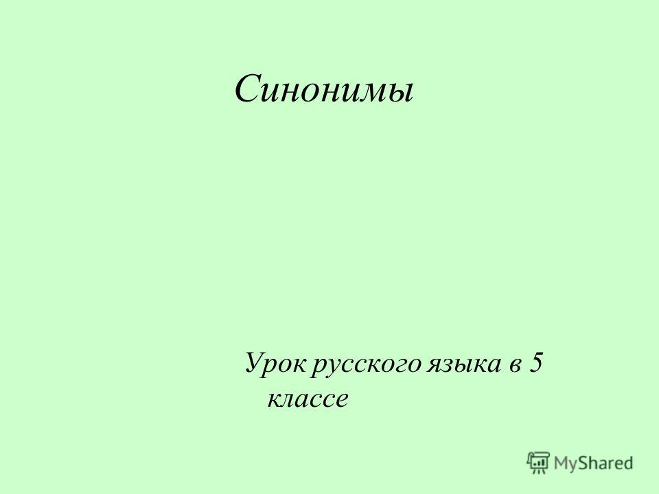 Синонимы Урок русского языка в 5 классе