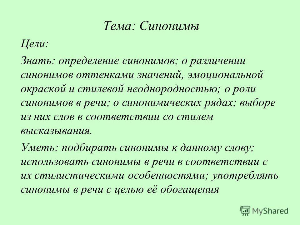 План урока 3 класс синонимы в русском языке