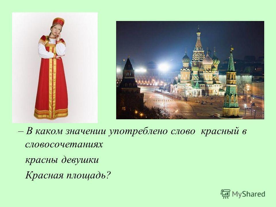 – В каком значении употреблено слово красный в словосочетаниях красны девушки Красная площадь?