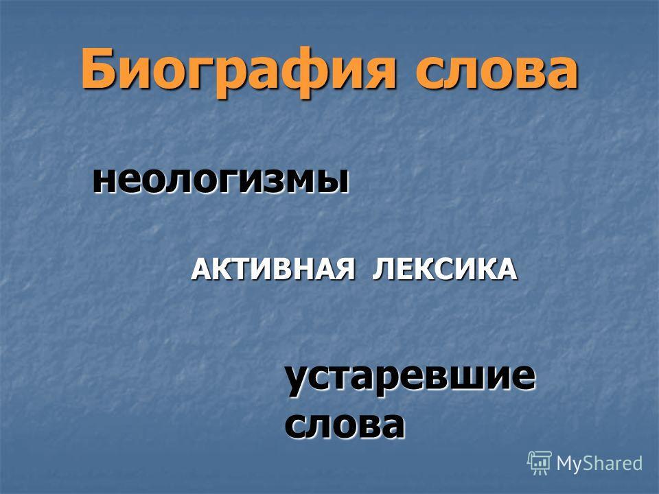 Биография слова неологизмы АКТИВНАЯ ЛЕКСИКА устаревшие слова