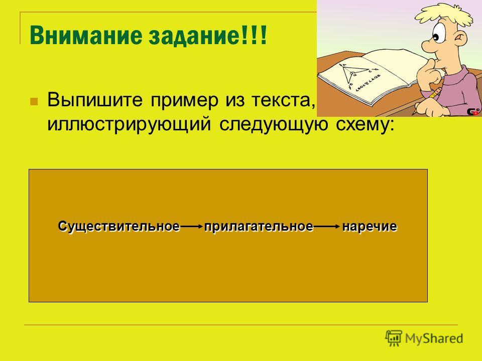Внимание задание!!! Выпишите пример из текста, иллюстрирующий следующую схему: Существительное прилагательное наречие