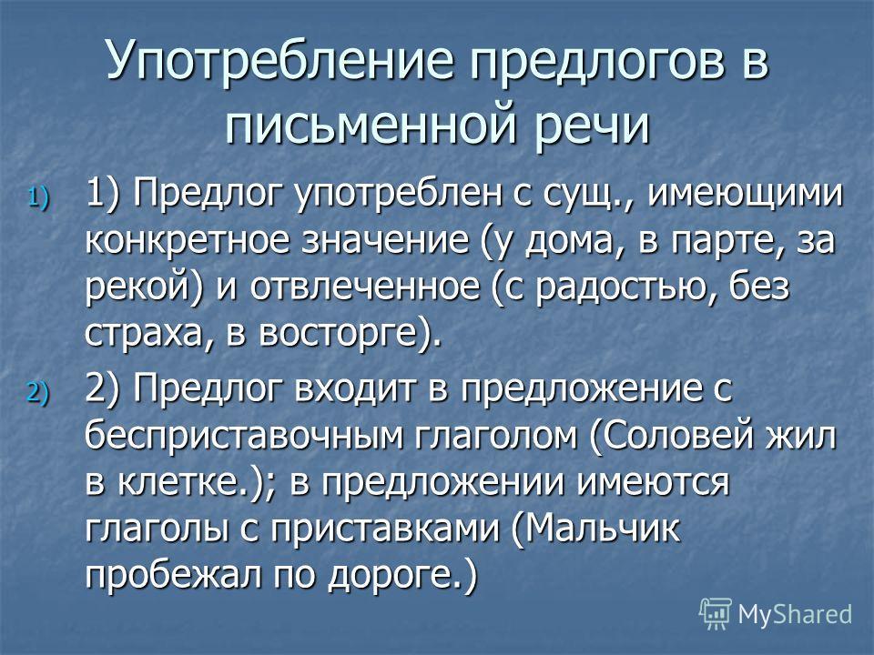 Употребление предлогов в письменной речи 1) 1) Предлог употреблен с сущ., имеющими конкретное значение (у дома, в парте, за рекой) и отвлеченное (с радостью, без страха, в восторге). 2) 2) Предлог входит в предложение с бесприставочным глаголом (Соло