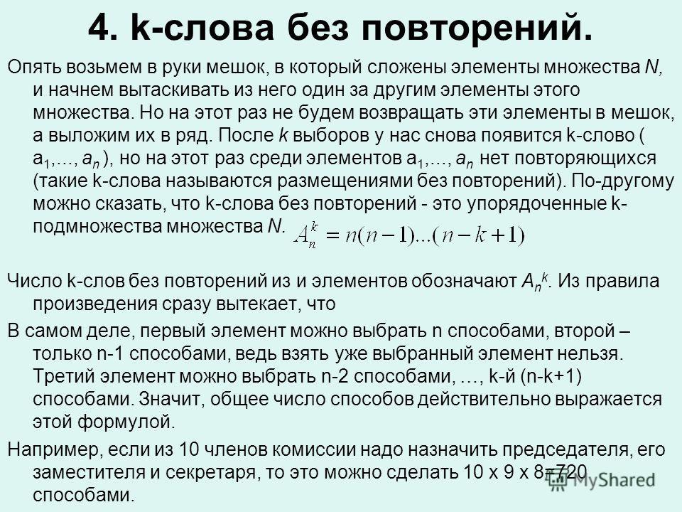 4. k-слова без повторений. Опять возьмем в руки мешок, в который сложены элементы множества N, и начнем вытаскивать из него один за другим элементы этого множества. Но на этот раз не будем возвращать эти элементы в мешок, а выложим их в ряд. После k