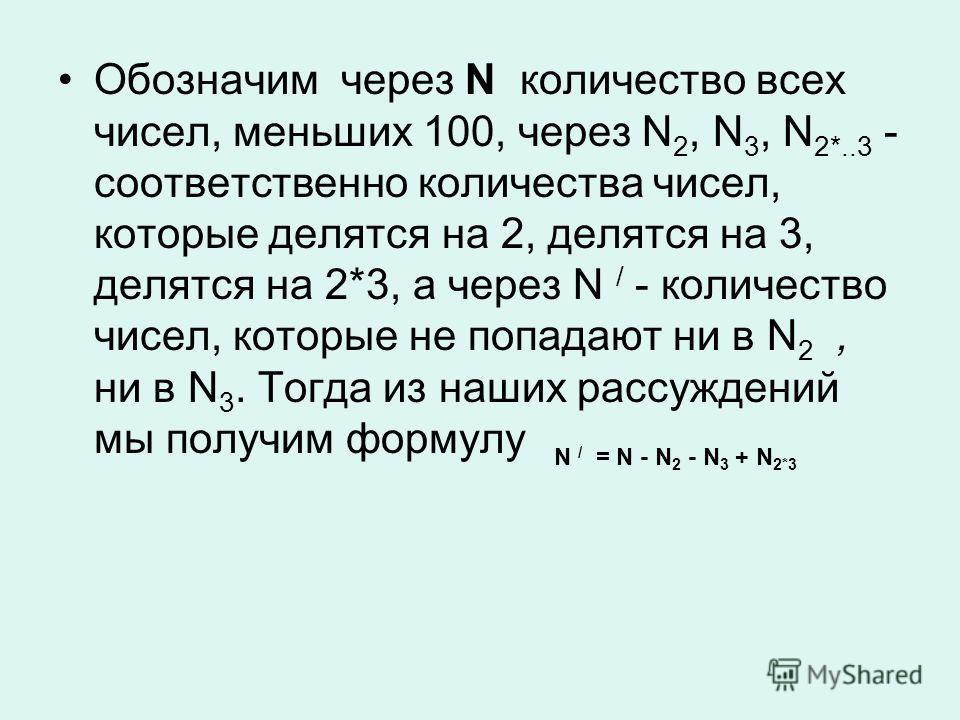 Обозначим через N количество всех чисел, меньших 100, через N 2, N 3, N 2*..3 - соответственно количества чисел, которые делятся на 2, делятся на 3, делятся на 2*3, а через N / - количество чисел, которые не попадают ни в N 2, ни в N 3. Тогда из наши