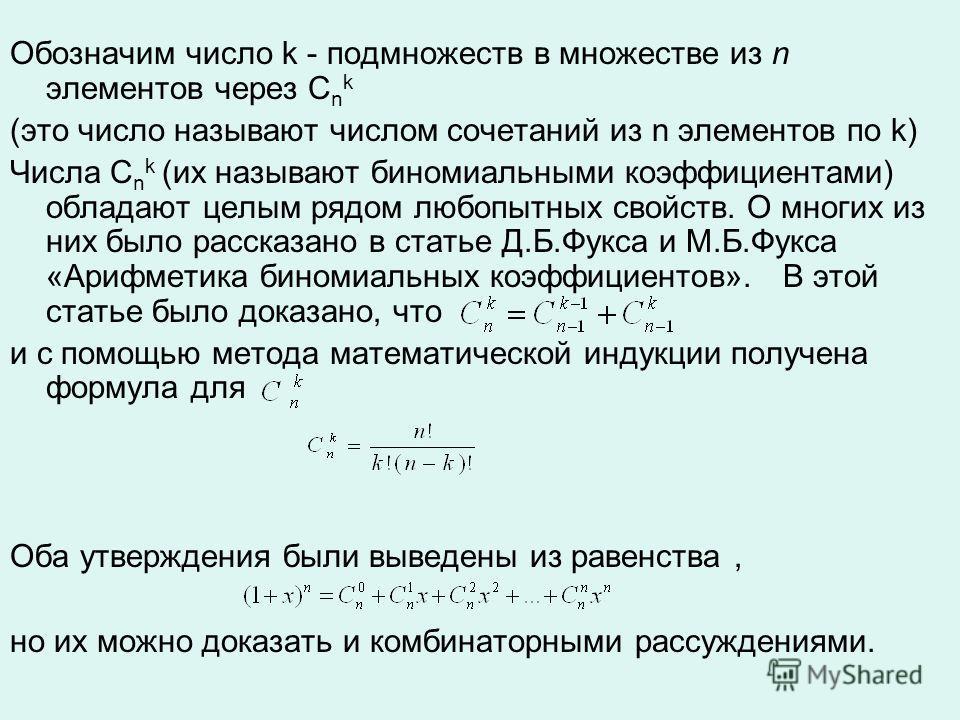 Обозначим число k - подмножеств в множестве из n элементов через С n k (это число называют числом сочетаний из n элементов по k) Числа С n k (их называют биномиальными коэффициентами) обладают целым рядом любопытных свойств. О многих из них было расс