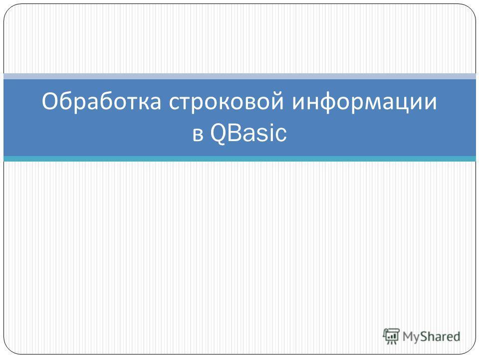 Обработка строковой информации в QBasic
