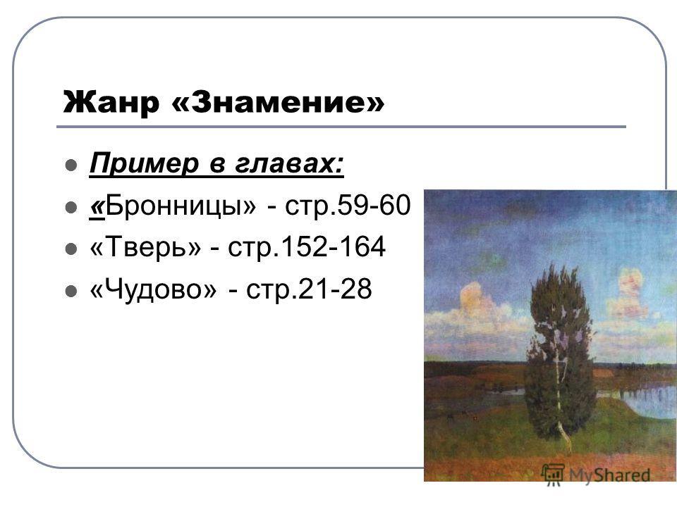 Жанр «Знамение» Пример в главах: «Бронницы» - стр.59-60 «Тверь» - стр.152-164 «Чудово» - стр.21-28