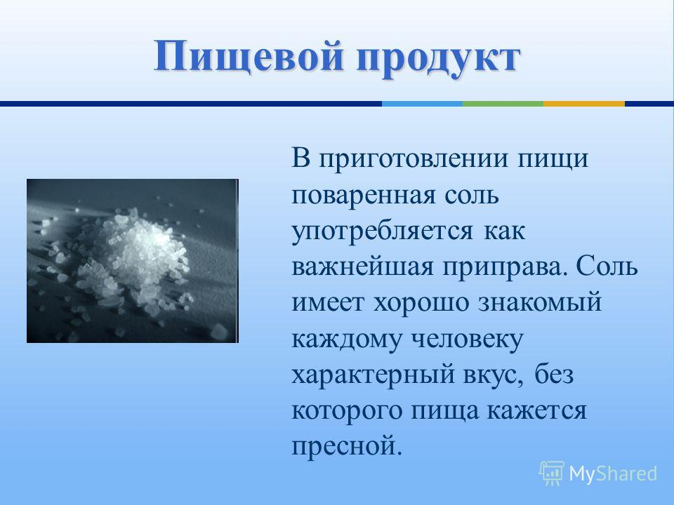 В приготовлении пищи поваренная соль употребляется как важнейшая приправа. Соль имеет хорошо знакомый каждому человеку характерный вкус, без которого пища кажется пресной. Пищевой продукт