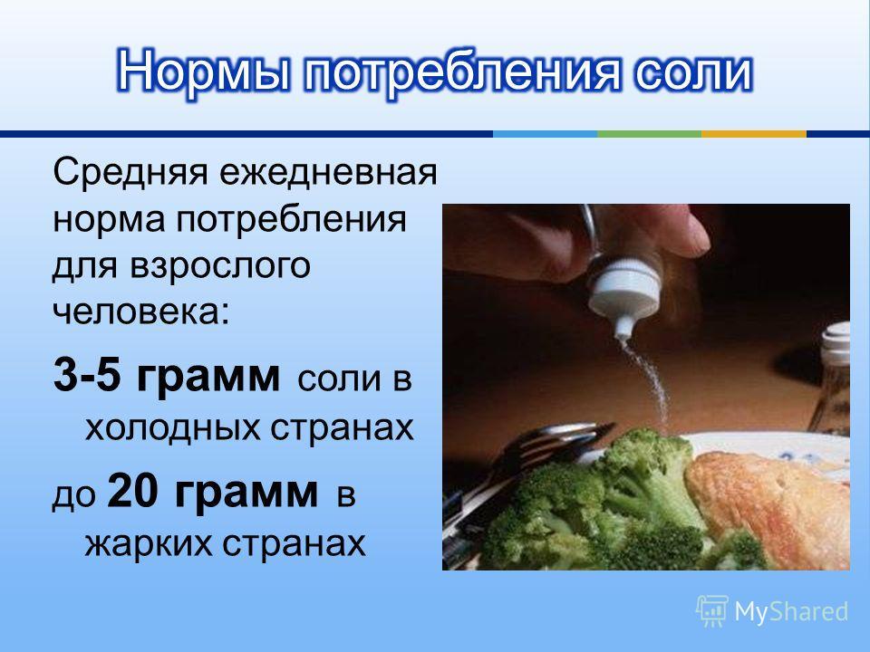 Средняя ежедневная норма потребления для взрослого человека : 3-5 грамм соли в холодных странах до 20 грамм в жарких странах